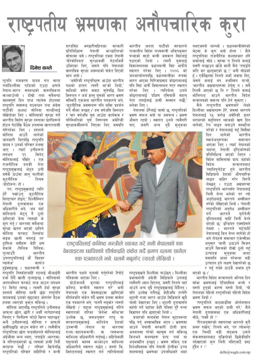 Presidential trip. Informal observation. kantipur page 7