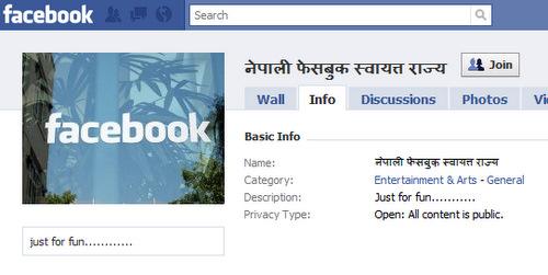 facebook autonomous state of nepal