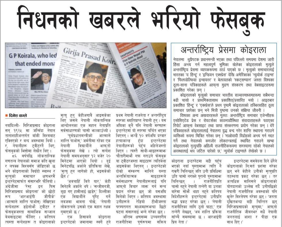 a nepal death on facebook Girija prasad Koirala dies
