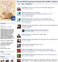 facebook in nepali