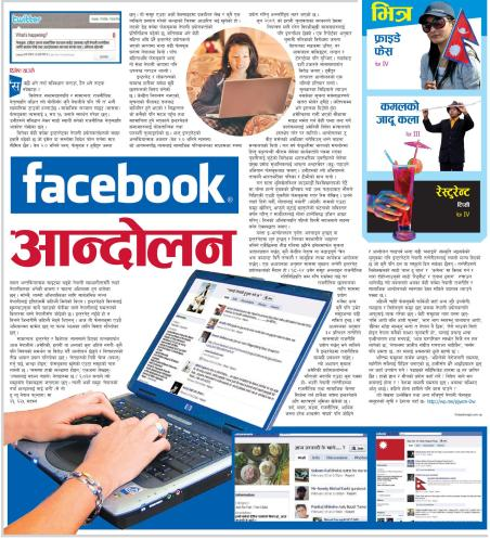 facebook movement kantipur HF 05Mar10