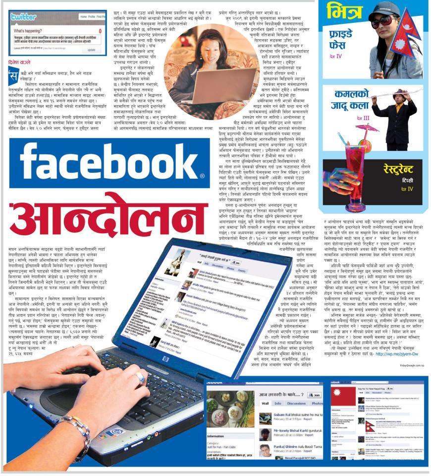 facebook movement kantipur HF 05Mar10