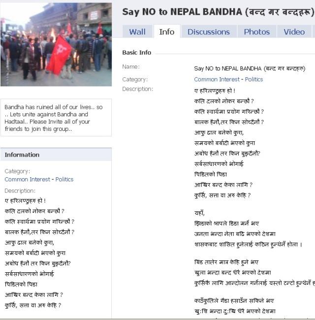 say no to nepal banda