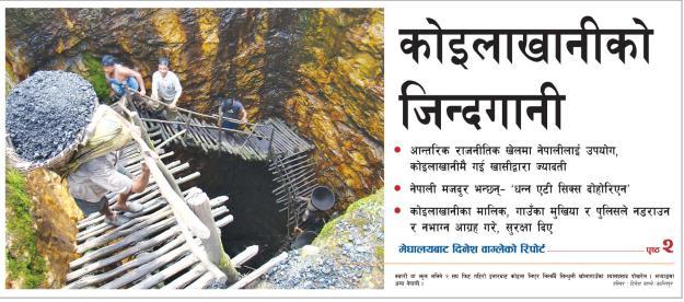 koila-khani-jindagani-page-1-1