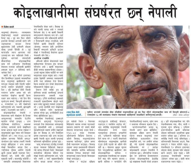 koila-khani-jindagani-page-2-1