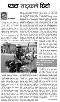 kantipur article on saurab dahal