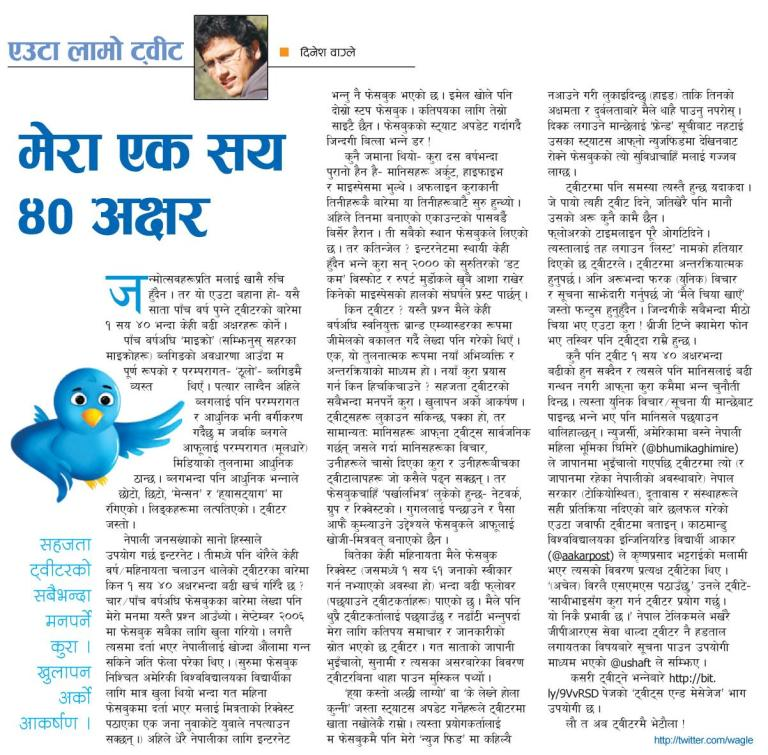 मेरा एक सय ४० अक्षर- an article about twitter in kantipur