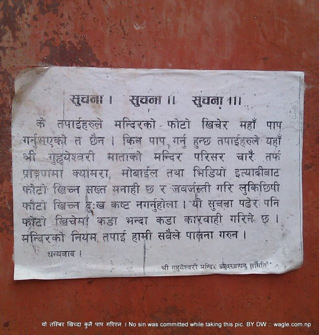 guheshwari temple no photo notice