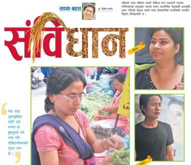 sambhidan.. an article