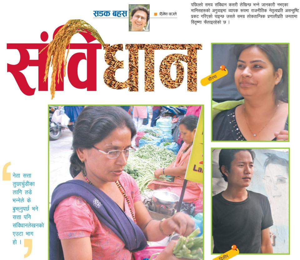 sambidhan..an article in nepali
