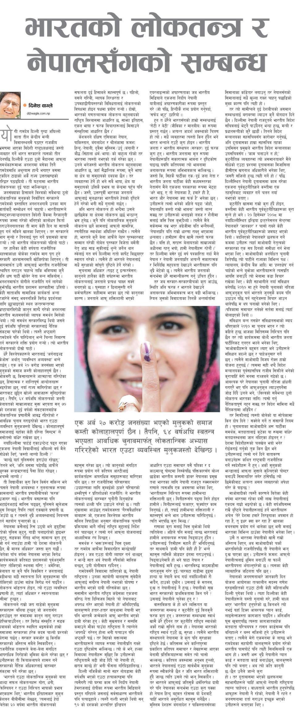 भारतको लोकतन्त्र र नेपालसँगको सम्बन्ध