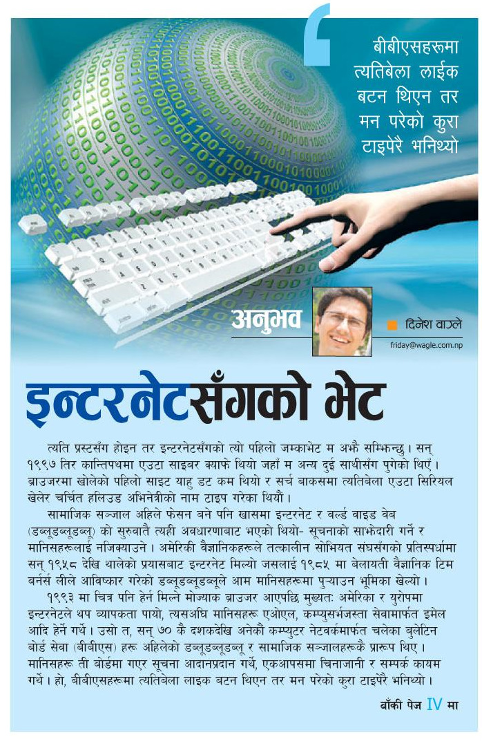 my internet experience, by Dinesh Wagle