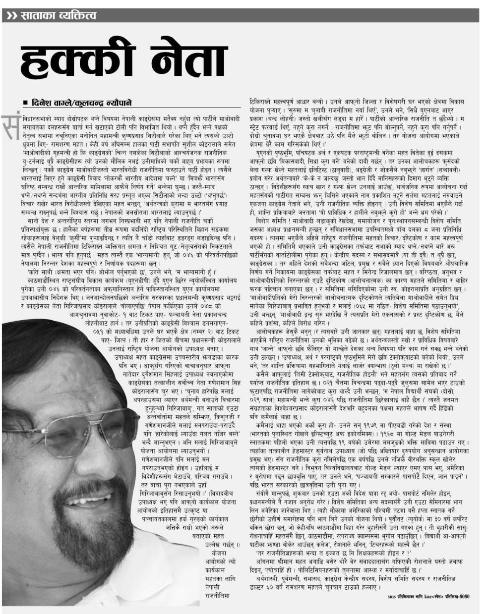 ram sharan mahat profile KANTIPUR
