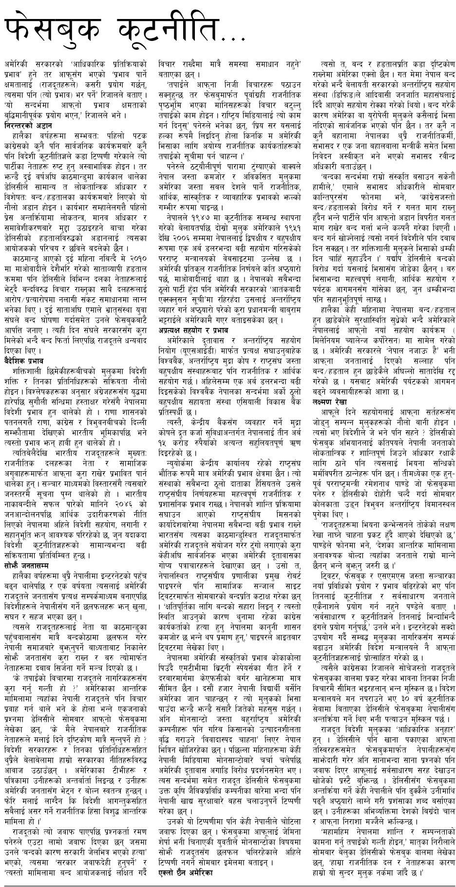 facebook diplomacy carryover kantipur page 13