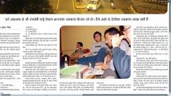 अाठ बर्षअघि दिल्लीमा अाफै गाडी चलाएर सडकमा निस्कनुपर्दा म गुगल नक्सा र पथप्रदर्शककै सहारा लिन्थ्यें । त्यस्तै एक क्षणलाई मित्र सुबोध गौतमले नागरिक मा बर्णन गरेका थिए २०१० मा ।